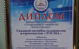 VII Республиканский музыкальный конкурс-фестиваль «Ике аҡҡош»,