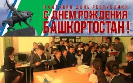 Земля родная – мой Башкортостан