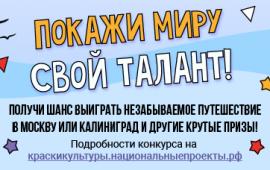 """""""Краски культуры"""""""