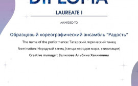 """Международный онлайн- конкурс """"Вдохновение"""""""