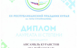 Республиканский праздник Курая имени Гаты Сулейманова