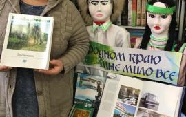 Книжная выставка «Славься, мой Башкортостан!»