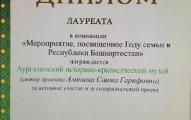 Лауреаты Республиканского конкурса «Мой музей»