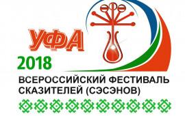 В Республике Башкортостан пройдет отборочный тур Всероссийского фестиваля сказителей (сэсэнов)