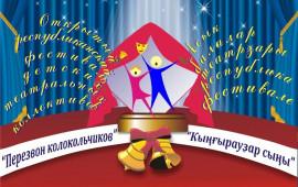 Республиканский фестиваль детских театров «Перезвон колокольчиков – Ҡыңғырауҙар сыңы»
